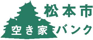 松本市空き家バンク