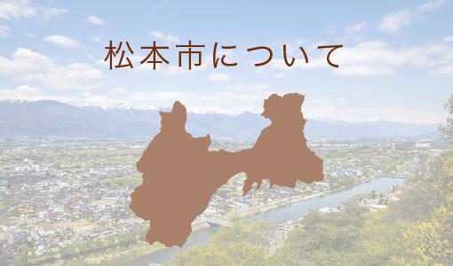 松本市について